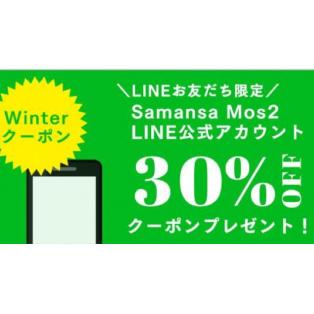 SamansaMos2 LINE 公式アカウントお友だち限定Winterクーポン!