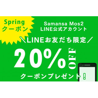 SamansaMos2 LINE 公式アカウントお友だち限定springクーポン!