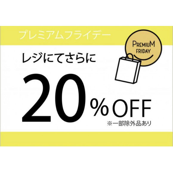 本日プレミアムフライデー『レジにてさらに20%off』です!!