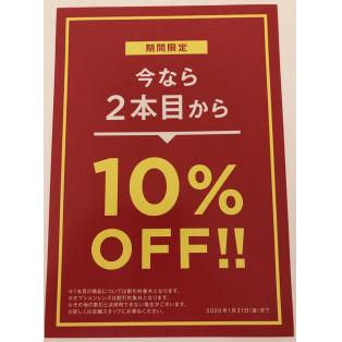 10%OFFセール開催中!!!