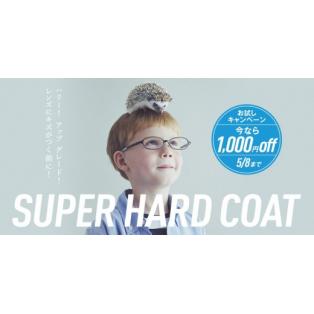 今だけ!スーパーハードコート1,000オフキャンペーン!