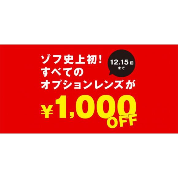 ゾフ史上初!オプションレンズ1,000円offキャンペーン!