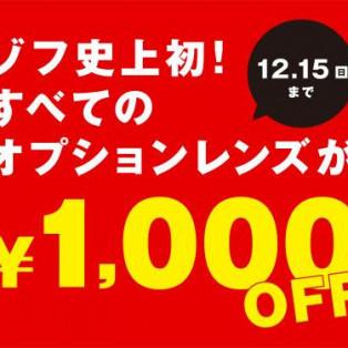 オプションレンズ1000円引きラスト2日(土日)終了間近か!!