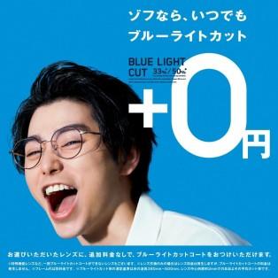 村上虹郎さんTVCMで話題の「ゾフなら、いつでも、ブルーライトカット追加料金0円!」