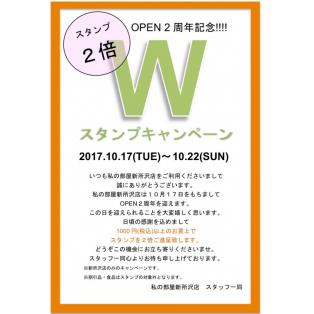 【OPEN2周年記念】スタンプ2倍キャンペーン!〜22日まで