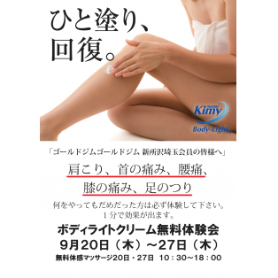 ☆ボディライトクリーム無料体験会のお知らせ☆