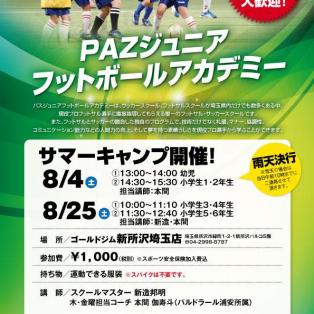 PAZジュニア・フットボールアカデミー サマーキャンプ開催