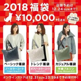 ☆2021年福袋のお知らせ☆