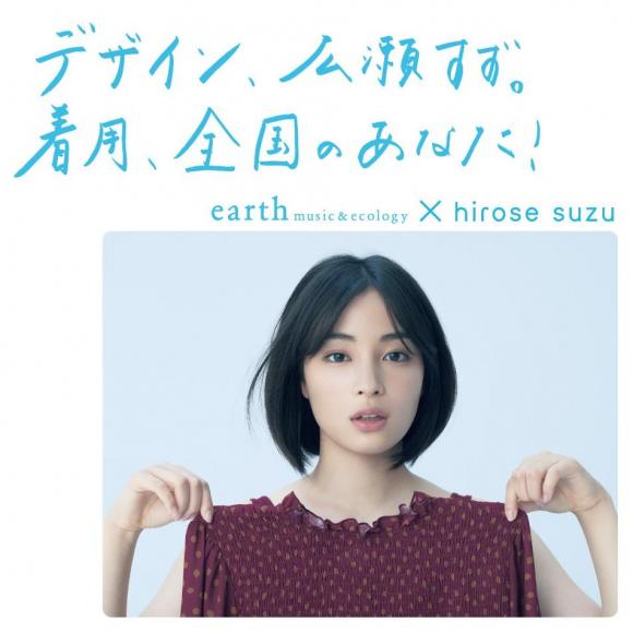 広瀬すず × earthコラボアイテム第6弾発売!