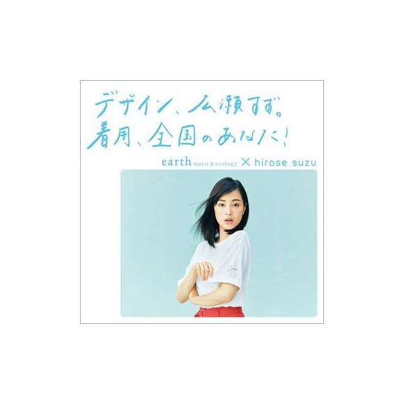 広瀬すず×earthコラボアイテム 2019春夏第2弾♪