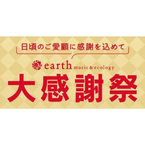 ☆大感謝祭のお知らせ☆