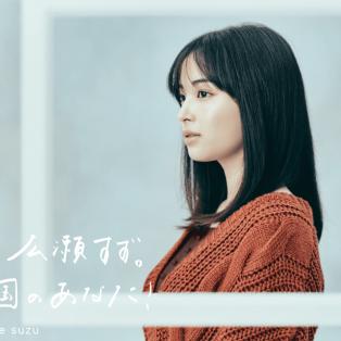 ❤広瀬すず×earthコラボアイテム 2019秋冬 第一弾詳細❤
