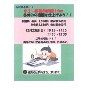 小3~の書初め講座 1DAY!