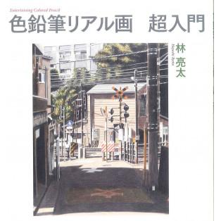 色鉛筆講座 林亮太講師 日テレ 1/26(土)Stories 22時54分~23時にご出演