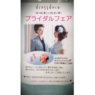 """〜予告〜 ブライダルフェアー     """"ピカピカ笑顔でご出席"""""""