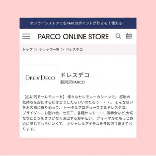 **パルコオンラインストアにドレスデコ Open!!**