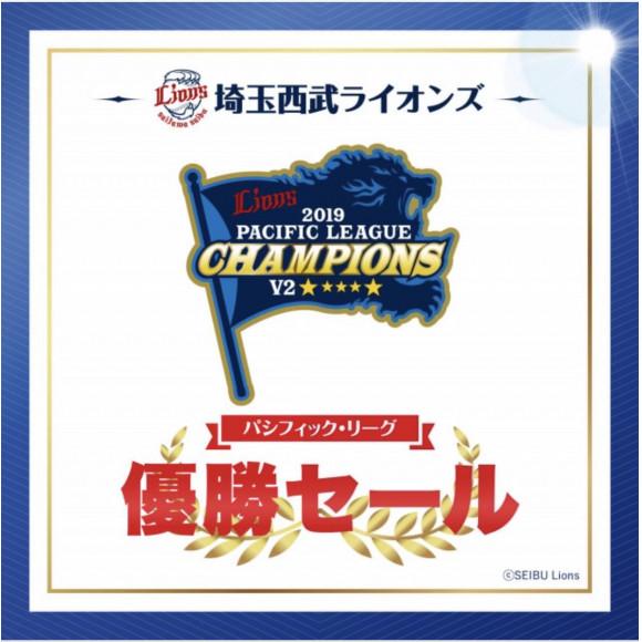 ***ライオンズ優勝記念***10%OFF !!