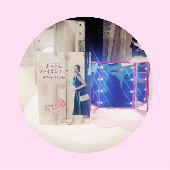 オータム ブライダルフェアー☆                                                                        女優ミラー☆プレゼント開催中!