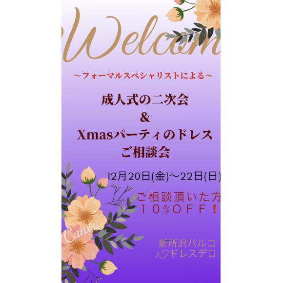 (予告)☆成人式の二次会&Xmasパーティ☆  ドレスご相談会 開催します♪