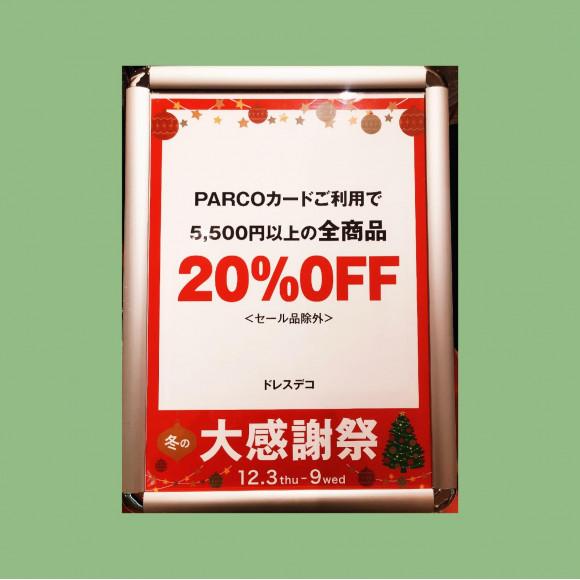 パルコカード会員様限定 ☆20%オフ開催中です☆