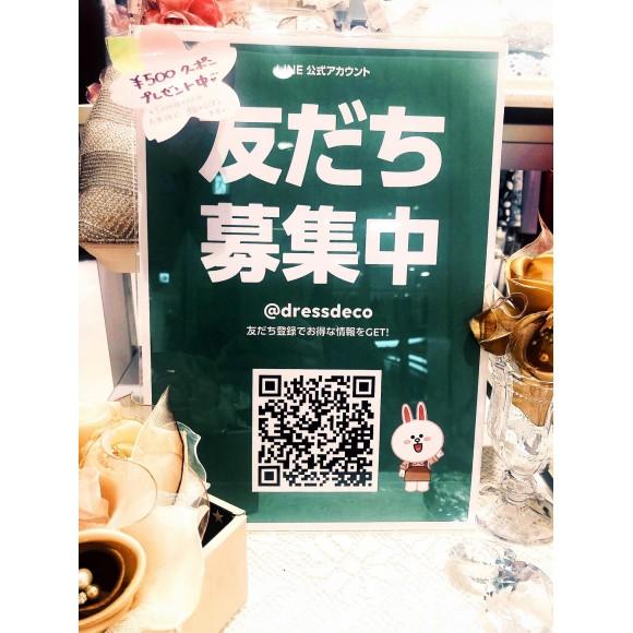 ☆LINE お友達登録で☆500円クーポンプレゼント!