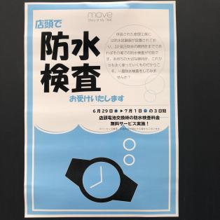 【6月29日〜7月1日限定】防水検査無料サービス
