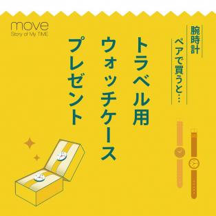 【8月22日〜31日限定】トラベル用ウォッチケースプレゼント