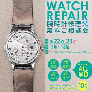 【イベント】腕時計修理無料相談会
