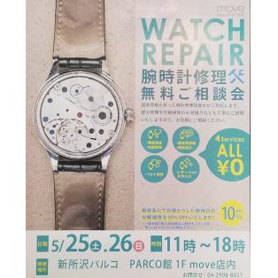【予告】5月25日、26日に再び腕時計修理相談会を開催いたします