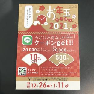 【お年玉クーポン2021】LINE友達限定