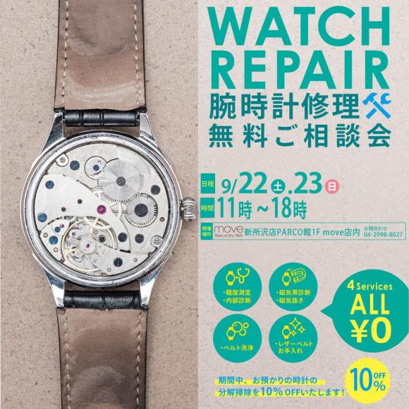 【イベント】腕時計無料修理ご相談会
