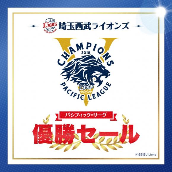 【セール】埼玉西武ライオンズパ・リーグ優勝セール開催中