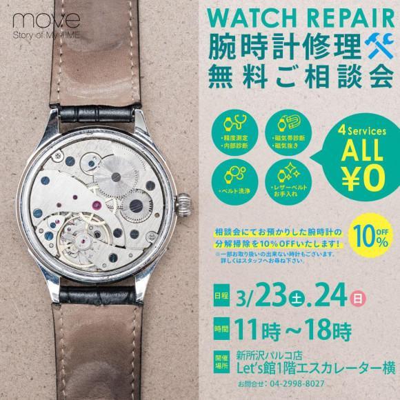 腕時計修理無料相談会まで、およそ1週間