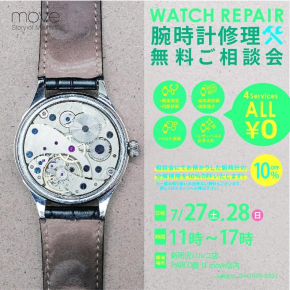 【予告】7月末に「腕時計修理無料相談会」開催いたします