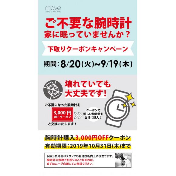 まだまだ【下取りクーポンキャンペーン】開催中!