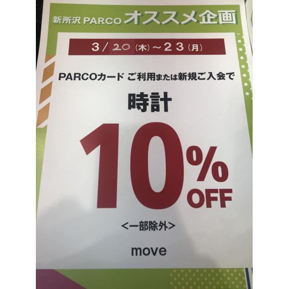新所沢PARCOおススメ企画!