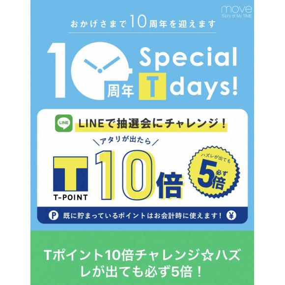 move10周年 スペシャルl T day!