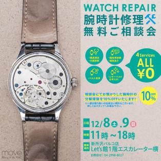 【イベント】 腕時計修理相談会、本日最終日です