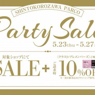 【予告】パーティーセール開催します!