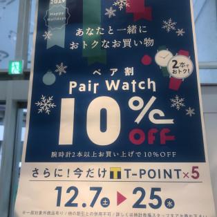 【ペア割10%OFF!】