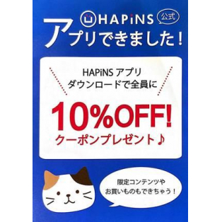 【ハピンズ】 ハピンズ公式アプリスタート!! 期間限定で割引クーポンも!