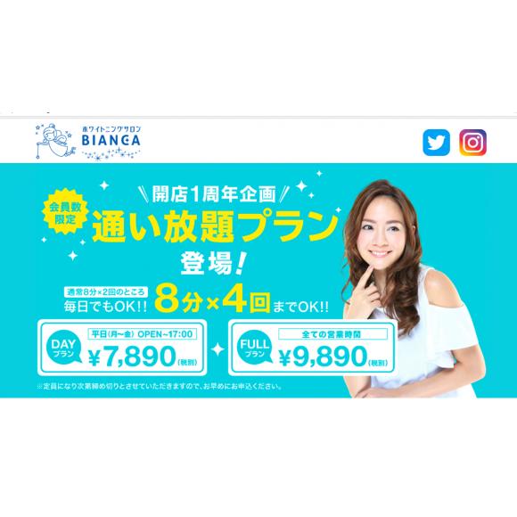 開店1周年企画 「通い放題プラン登場!!」