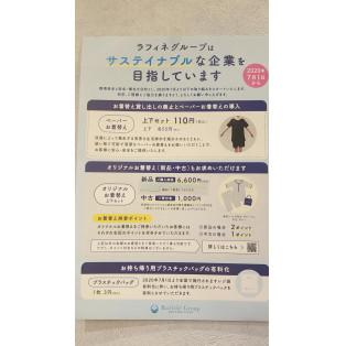 7月からのお着替え有料化について&パルコハッピーサマーセール!!