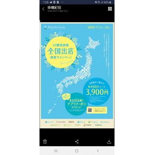 47都道府県出店記念、アプリ限定お得なクーポンについて!