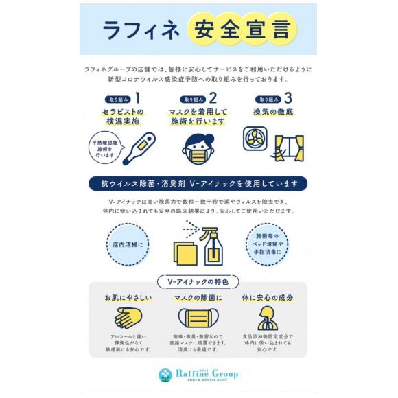 ラフィネ新所沢パルコ店営業再開します!!!