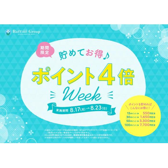 ポイント4倍dayのお知らせ★