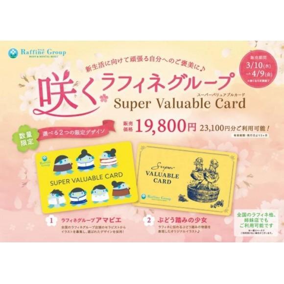 咲くラフィネスーパーバリュアブルカード販売について!
