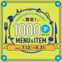 PARCOポイント・ポケパル払い限定!1000Pメニュー&アイテム