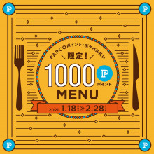 PARCOポイント・ポケパル払い限定!1000Pメニュー