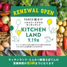 【新所沢PARCO】PARCO館B1Fキッチンランド 9/19(水)リニューアルオープン!